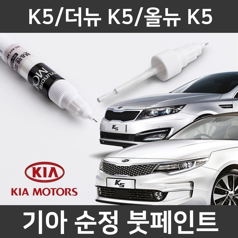 기아 순정품 K5/더뉴K5/올뉴K5 붓펜 붓페인트 도색, K5/더뉴 K5/올뉴 K5:SWP(204)2개(1세트)
