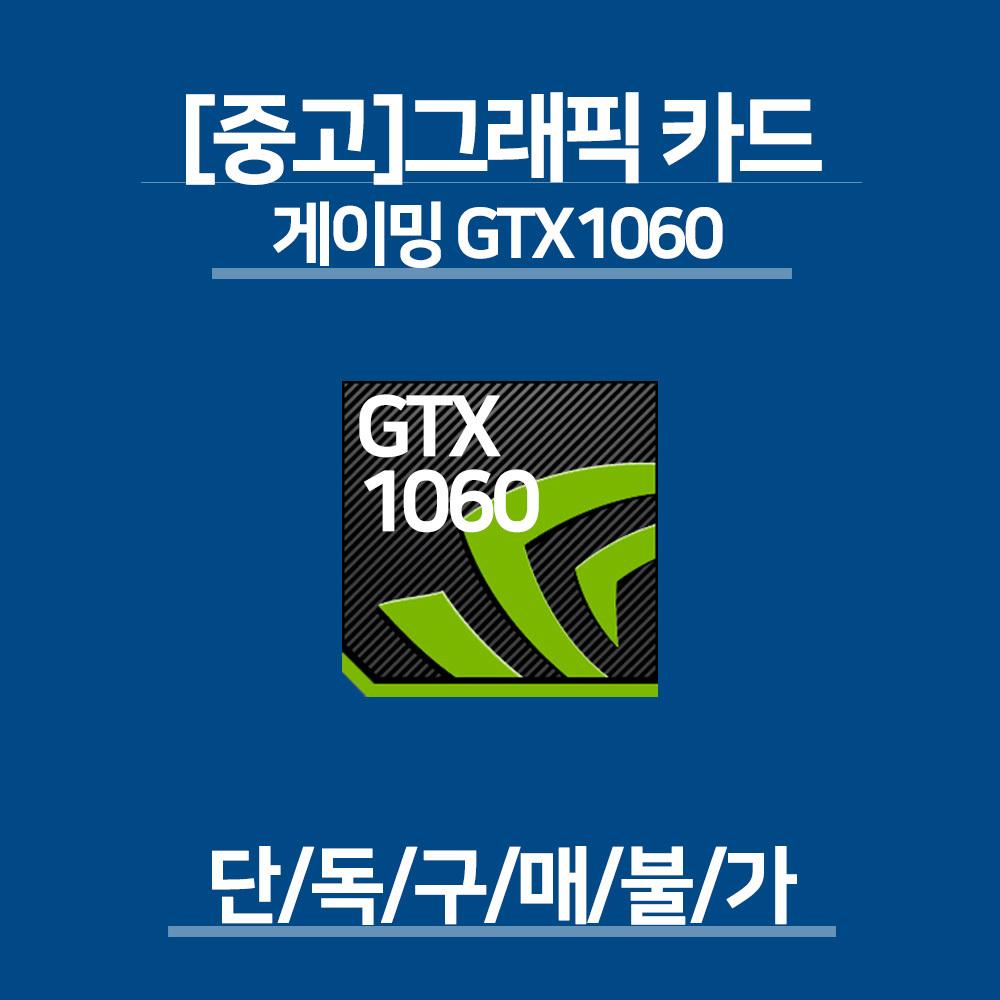 삼성 고급형 P400 i5-3470 8G SSD240+500G GTX960 윈10 중고 게이밍 컴퓨터 본체, GTX1060, 06.(단독구매불가)그래픽카드