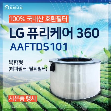 [멸치쇼핑][국내산]AAFTDS101필터 엘지퓨리케어360필터 프리미엄