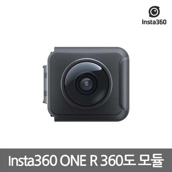 인스타360 ONE R 360도 렌즈 모듈(카메라 미포함)