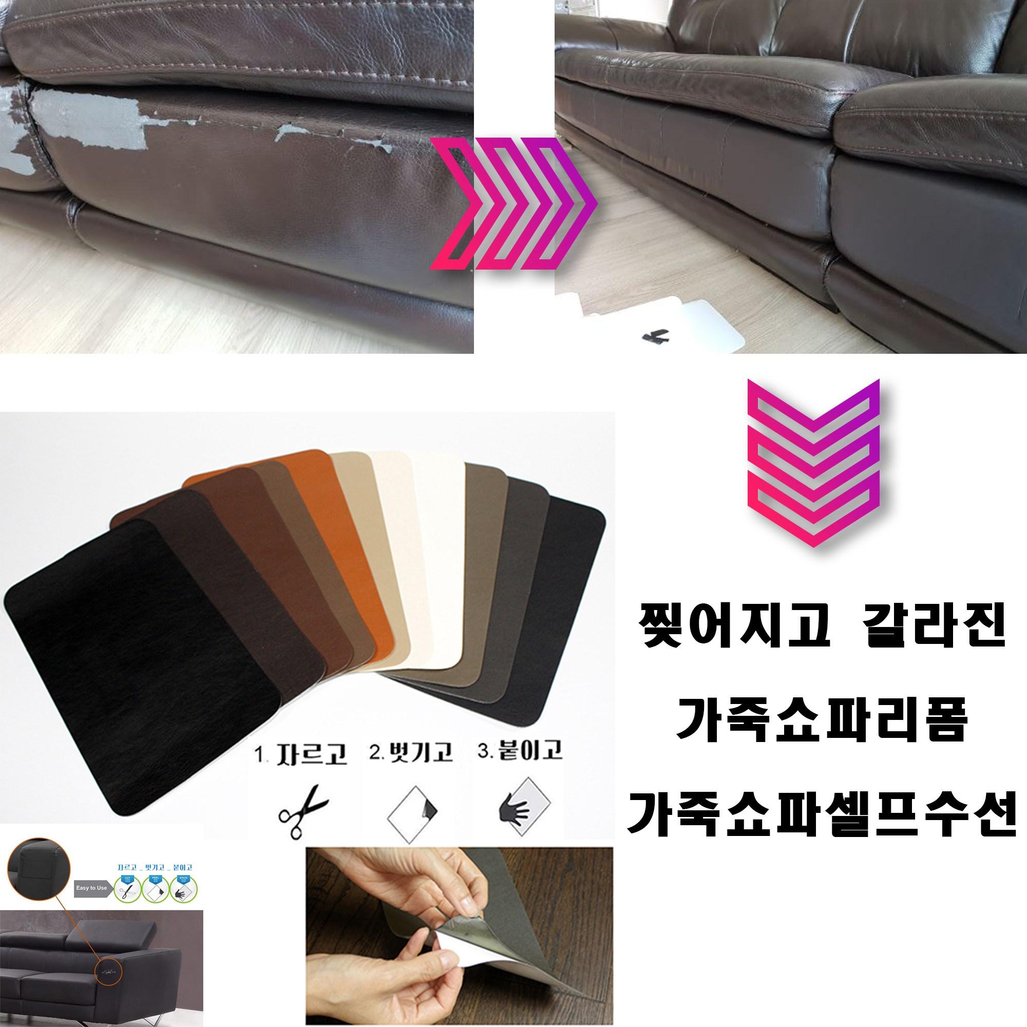moriskorea 1+1=2 2장 15x25cm Leather Repair Self-Adhesive Patch for Sofa Seat Bag Craft do-it-yourself Car, 8 우유색 아이보리 IVORY