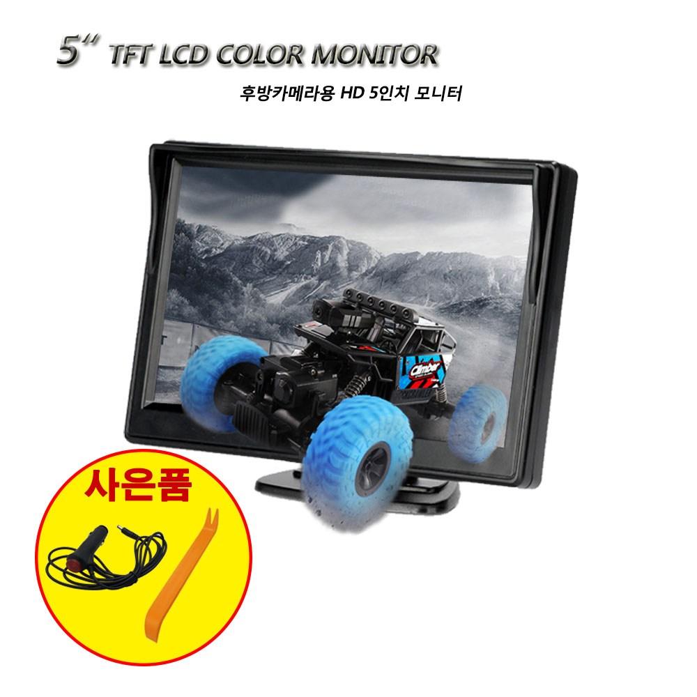차량용모니터 후방카메라모니터 고화질 7인치모니터, 5인치거치형모니터