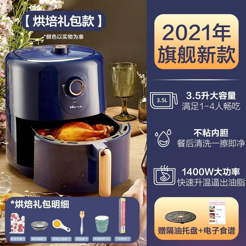 에어프라이어 에어프라이기 통돌이삼겹살 베어 에어 프라이어 홈 새로운 오븐 통합 다기능, 3.5 리터 용량의 베이킹 패키지 (POP 5716558695)