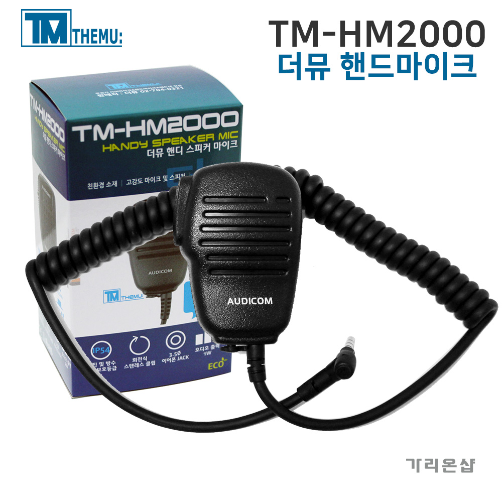 모토로라 T5/FV788/FV988 무전기 전용 핸드마이크/주먹마이크/스피커마이크/확실한 성능/명확한 음질, A타입 (POP 306291109)