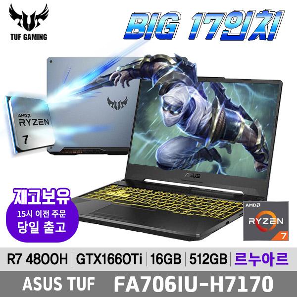 /재고보유/TUF 게이밍노트북 FA706IU-H7170 17인치 R7-4800H/GTX1660Ti/16G/NVMe512G/120Hz