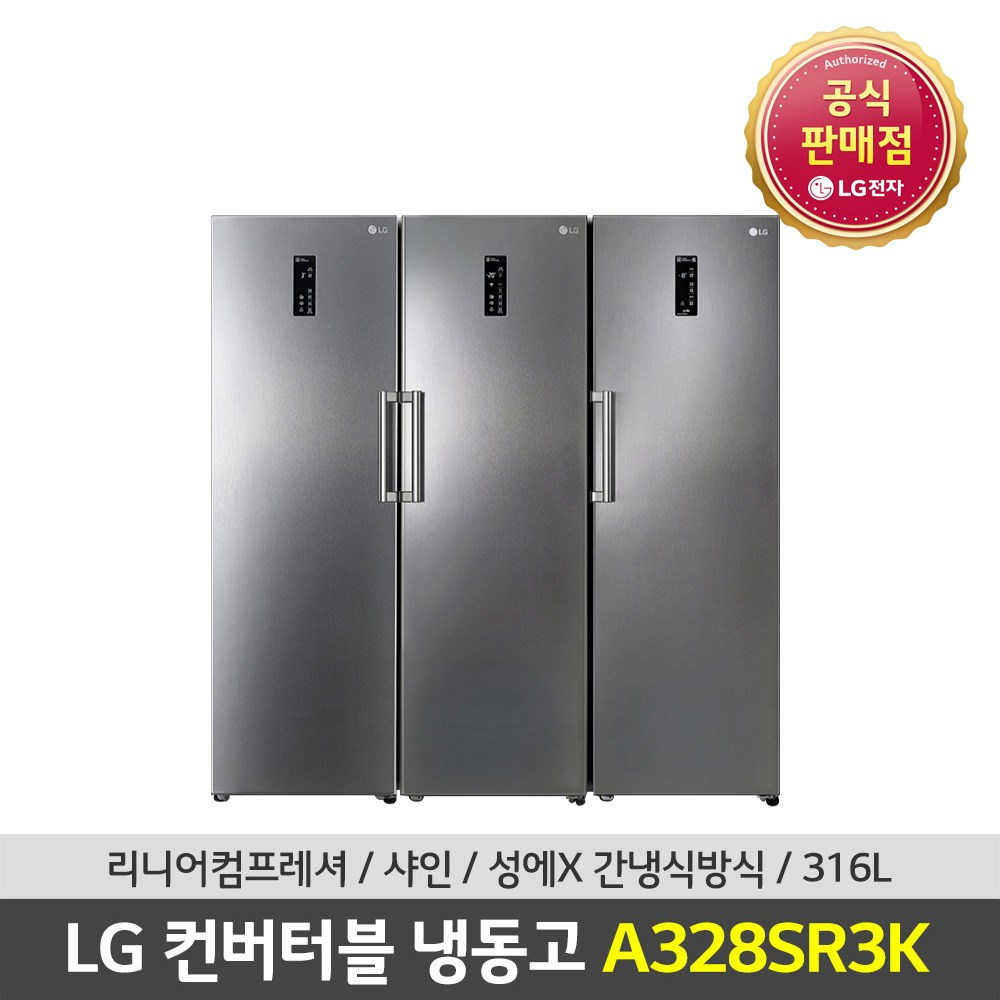 LG전자 공식판매점 (JS) 컨버터블 패키지 A328SR R328S K328SE A328SR3K 실버