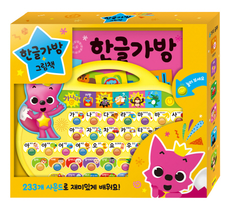 핑크퐁 한글가방:한글가방+그림책, 삼성출판사