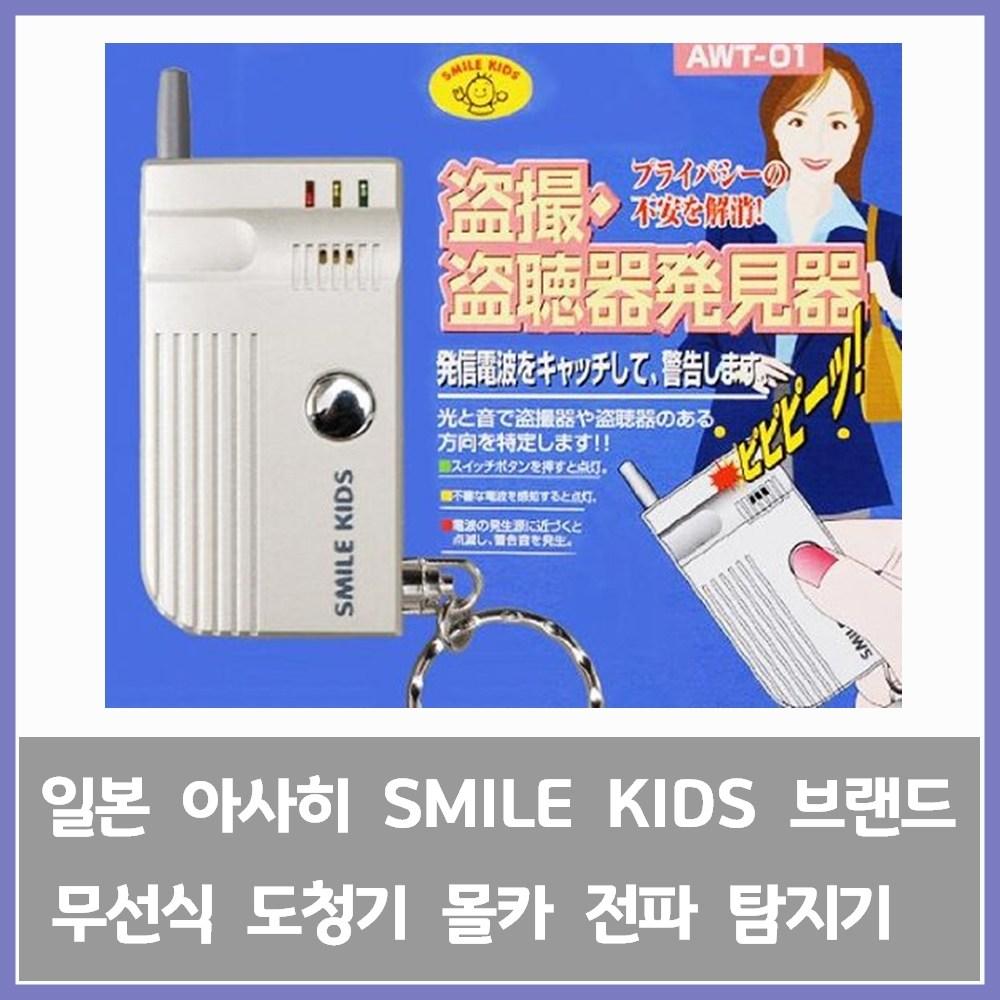 일본 아사히 SMILE KIDS 무선식 도청 감청 감지기 감청기 몰래 카메라 몰카 탐지기