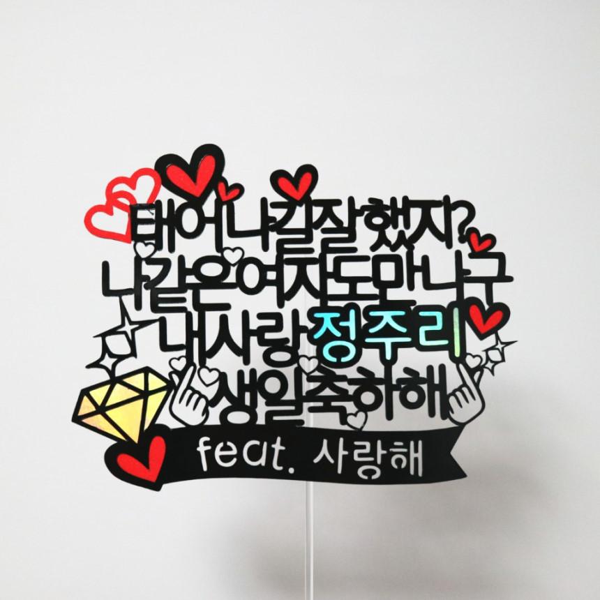 [무료배송]써니토퍼 태어나길잘했지 생일토퍼 케이크토퍼, 나같은여자