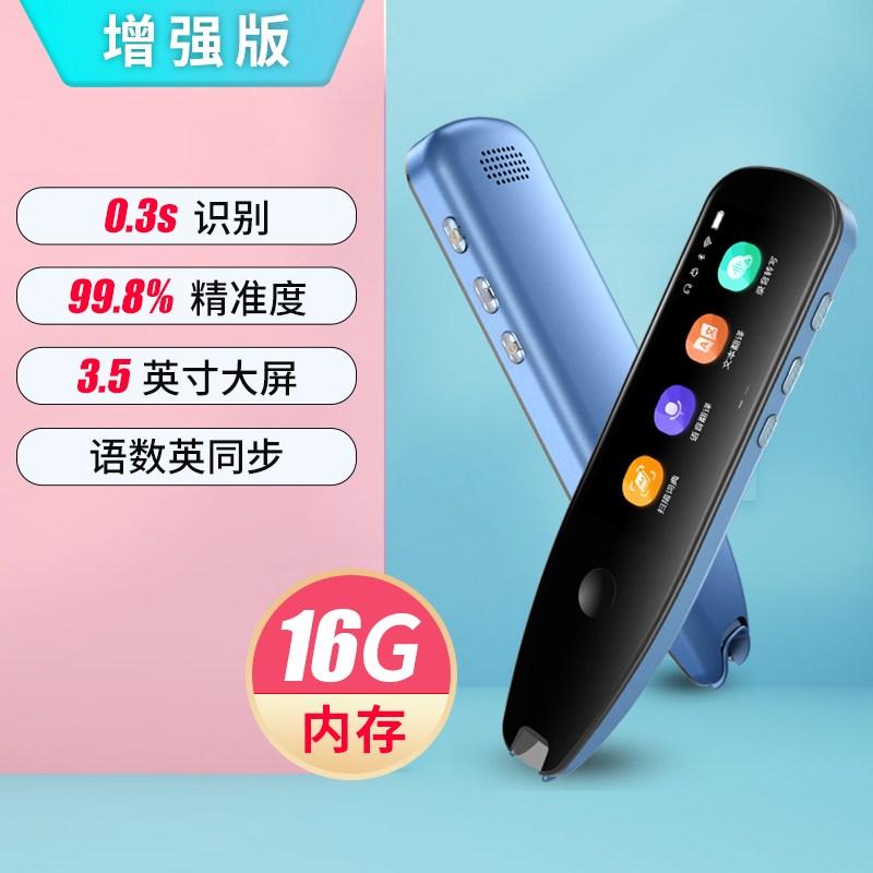 번역기 중등 고등 교과서 영어 포인터 스캔번역기 펜, 16G 블루
