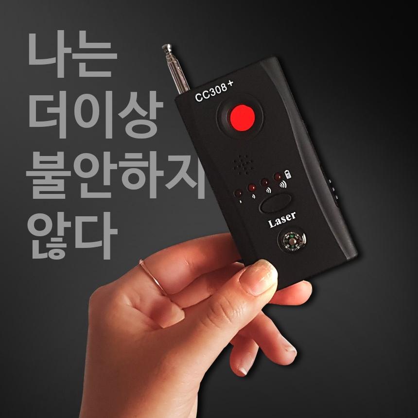 리오샵 몰래카메라 탐지기 도청 호신용품 여행 필수품 CC380+