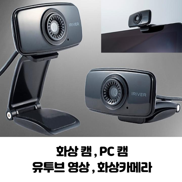[지니인숍] 유투브 영상카메라.화상캠 PC캠 캠코더, IPC-HD01 블랙