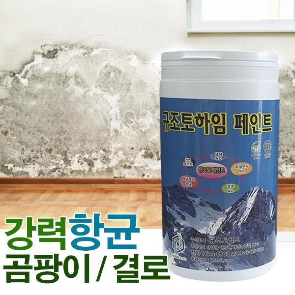 규조토월드 규조토하임 페인트타입 1.5Kg - 친환경 천연 단열 결로 곰팡이방지페인트