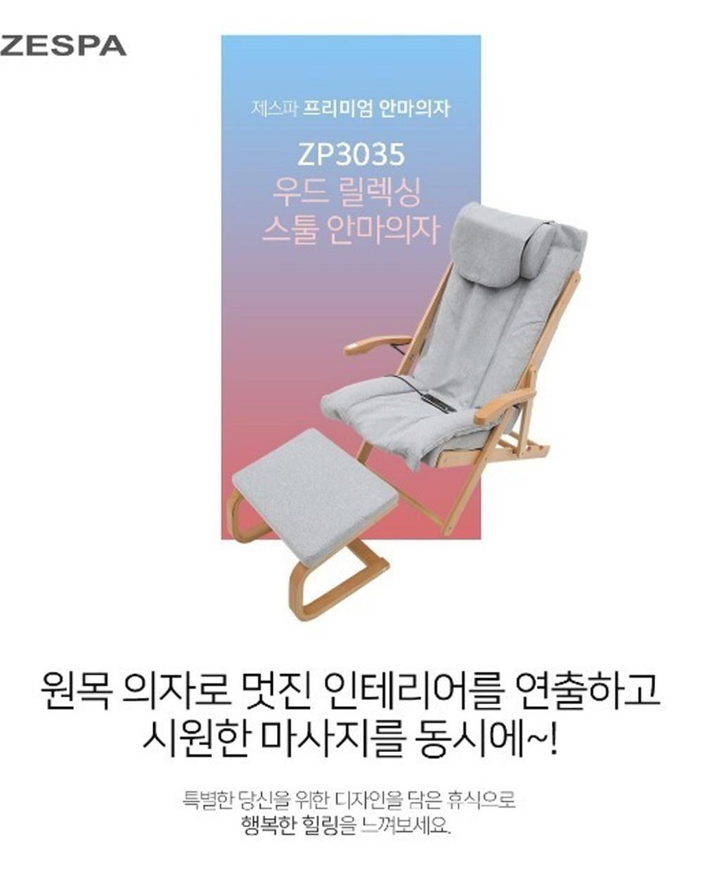 제스파 안마의자 마사지의자 의자안마기 쿠션의자 전동의자 어깨마사지기 어깨안마기 목마사지기 목안마기 ZP3035