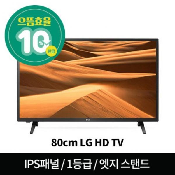 라온하우스 [LG전자] LG전자 80cm HD TV 32인치 tv 텔레비젼 (스탠드형) LED / IPS패널 1등급, 스탠드형 690094, 기사설치