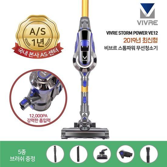 2019년형 차이슨 핸디무선청소기 비브르 스톰파워 VE12