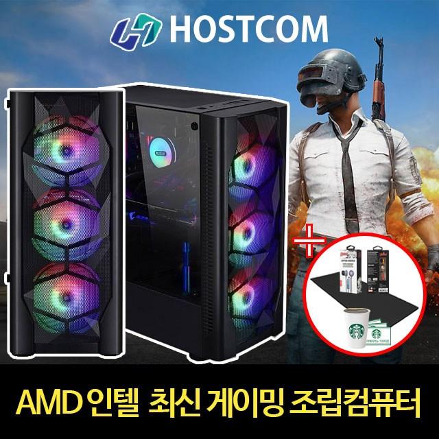 [호스트컴] 인텔 10세대 AMD 라이젠 게이밍 조립 컴퓨터 본체 PC, PC33) 3200G 사무용PC, 조립PC 선택