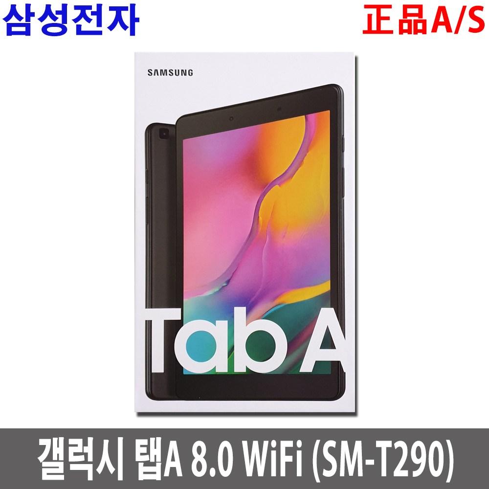 삼성 정품 갤럭시탭A 8.0 2019 WIFI 32G SM-T290 인강용, 블랙