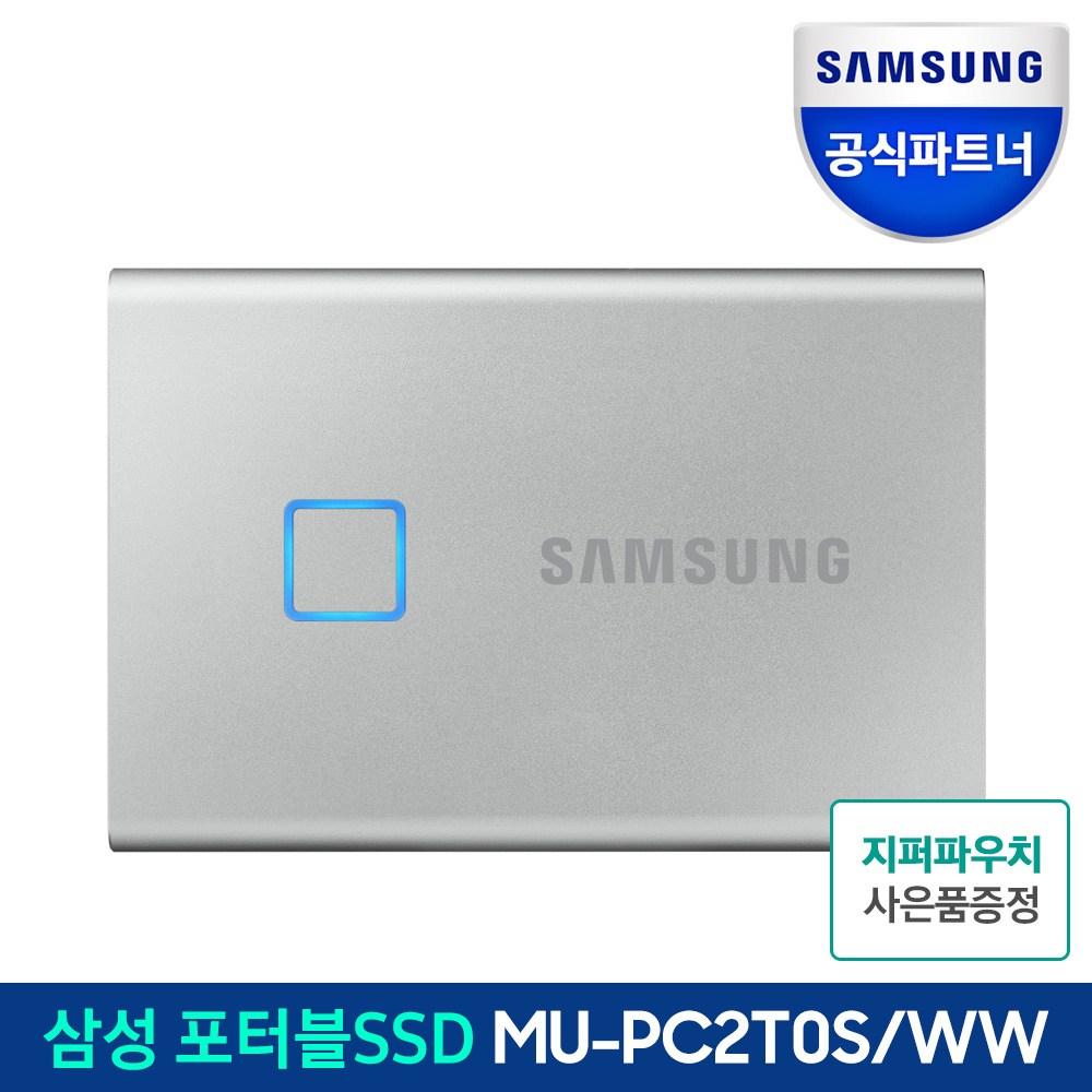 삼성전자 포터블 외장SSD T7 Touch 2TB, 실버