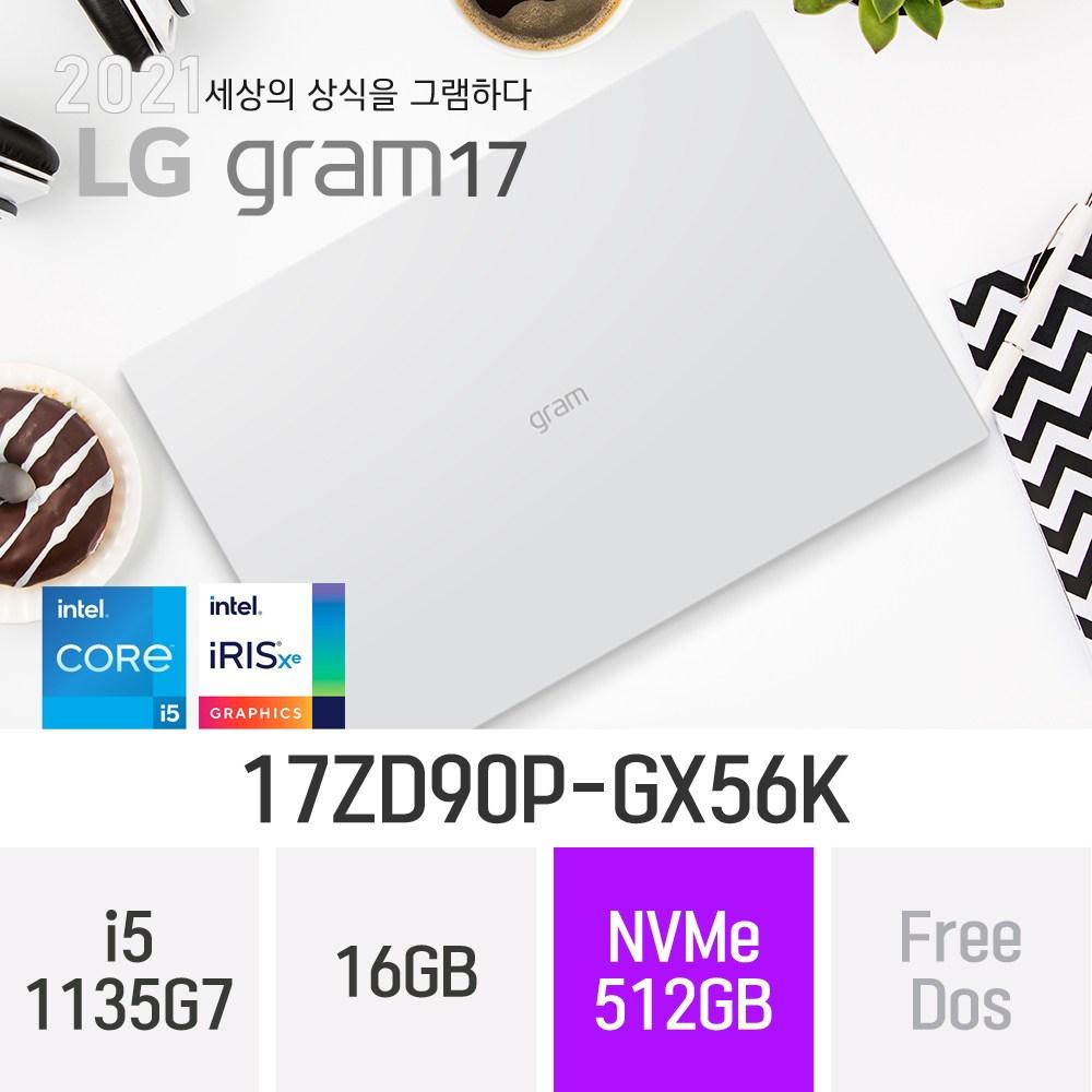 LG 2021 그램17 17ZD90P-GX56K, 16GB, 512GB, 윈도우 미포함