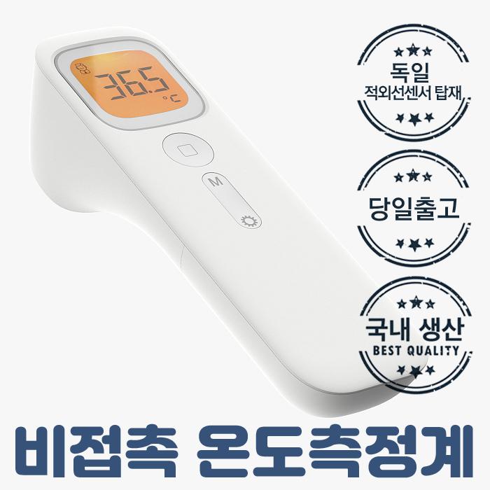 발열측정기 비접촉 열체크기 적외선 온도계 비접촉식 측정기