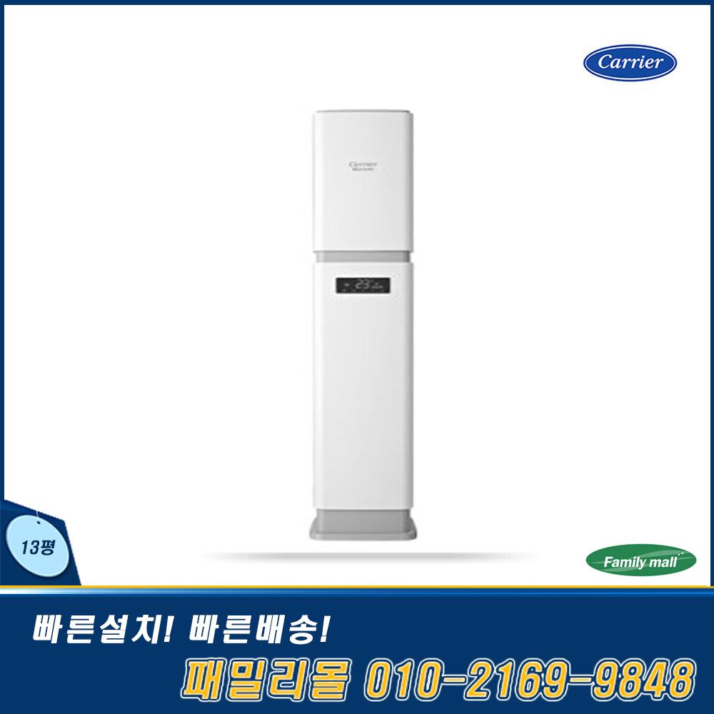 캐리어 CPV-Q132TA 인버터 스탠드 냉난방기 냉온풍기 13평