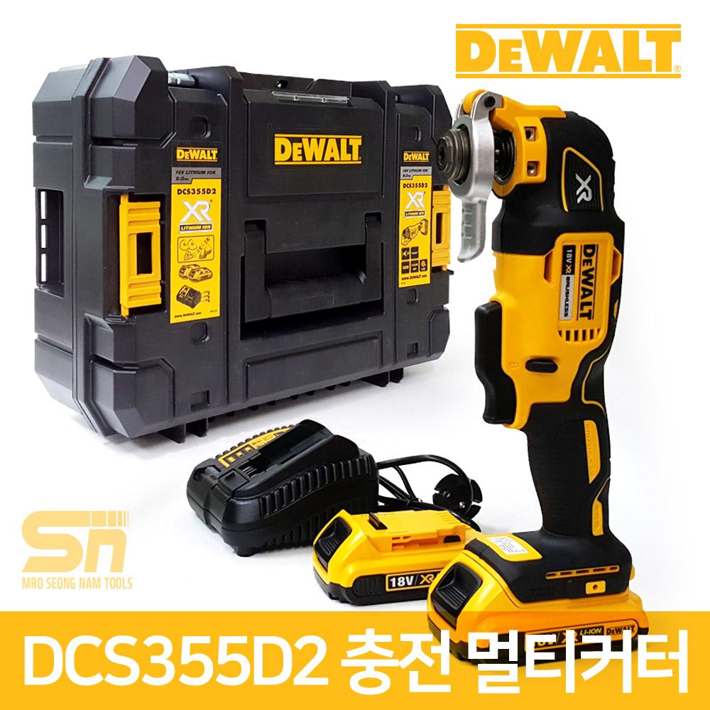 디월트 충전만능컷터 DCS355D2 18V 2.0Ah 배터리 2개 (POP 245043725)