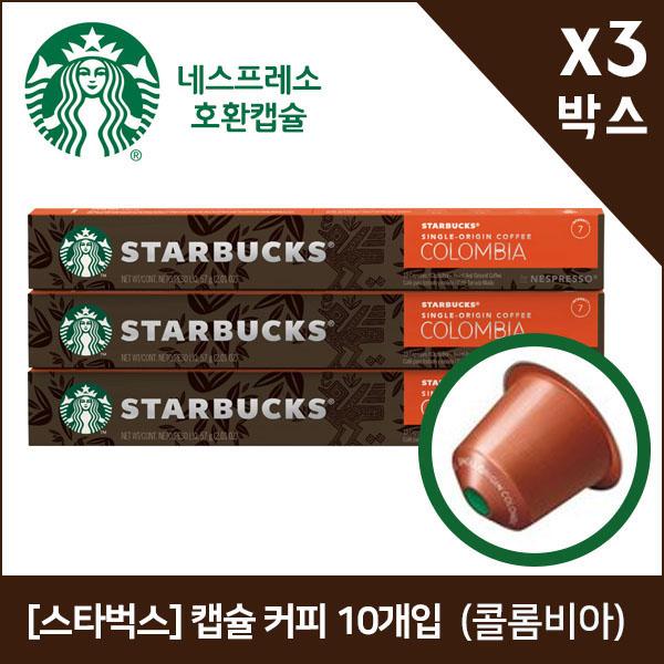 [스타벅스] 캡슐 커피 10개입 (콜롬비아) x3, 단일상품