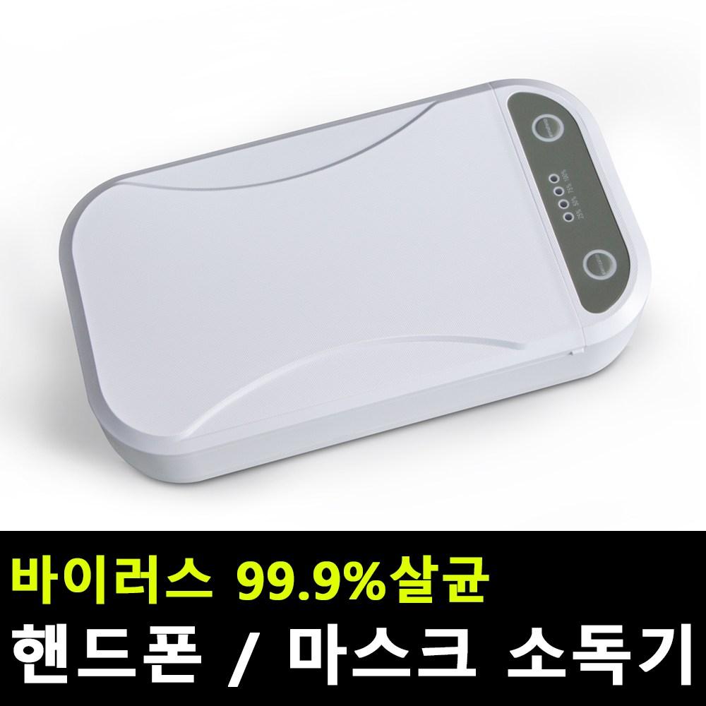 디아이 핸드폰 마스크 소독기 생활용품 소독 멀티살균기 휴대용 자외선소독기, 핸드폰소독기