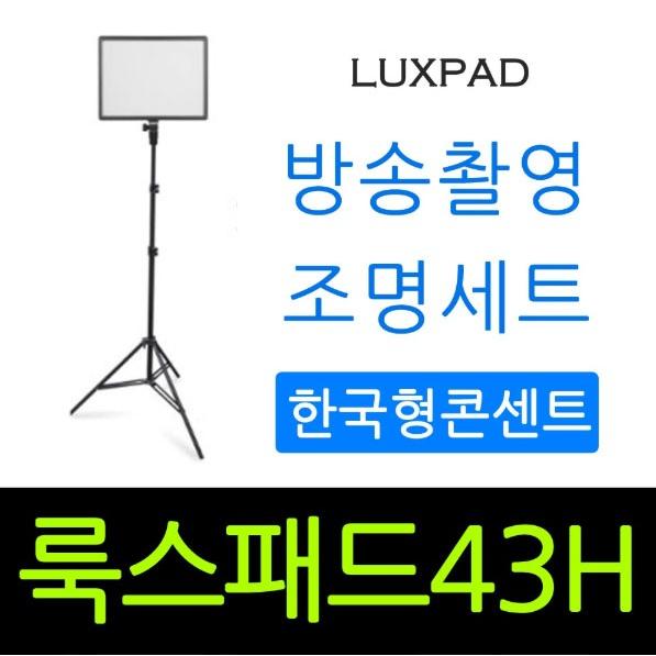 룩스패드 룩스패드43H 개인방송 촬영조명, 1세트 룩스패드 43H 기본세트