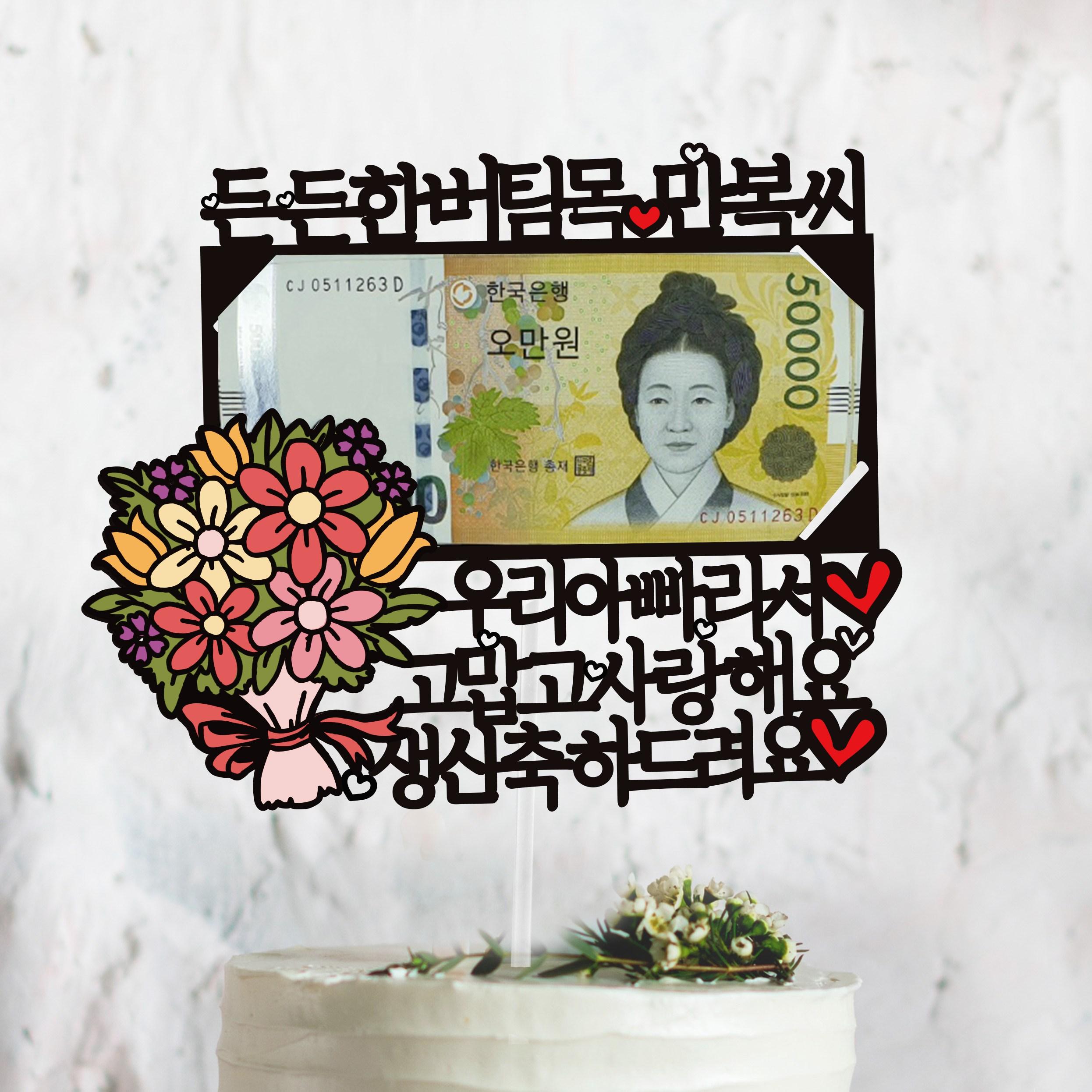 써봄토퍼 꽃다발 용돈토퍼[엄마.아빠라서] 생신 환갑 생일 어버이날 케이크토퍼, 우리아빠라서