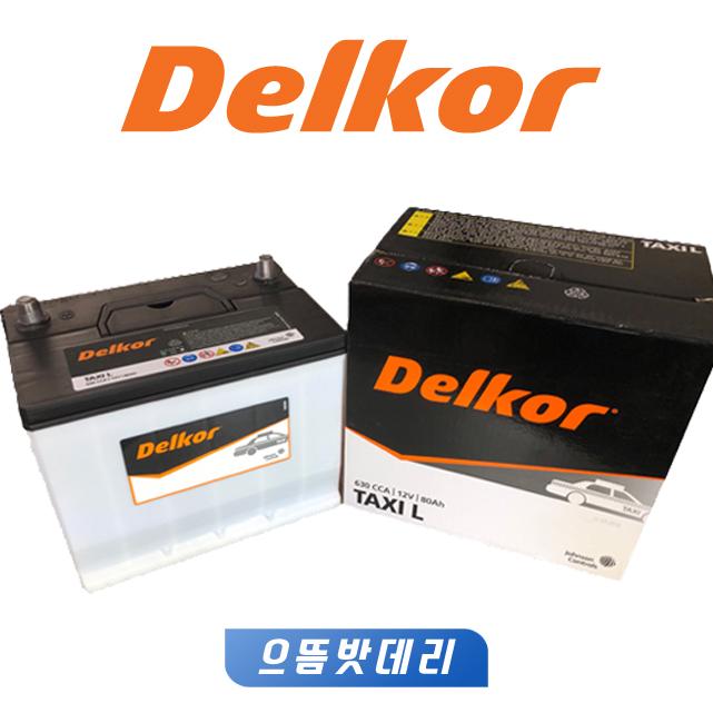 델코 DF90L GB90L CMF90L DF90R GB90R CMF90R XP90L XP90R 자동차배터리 자동차밧데리, 엑스프로XP90L, 공구대여+폐배터리반납
