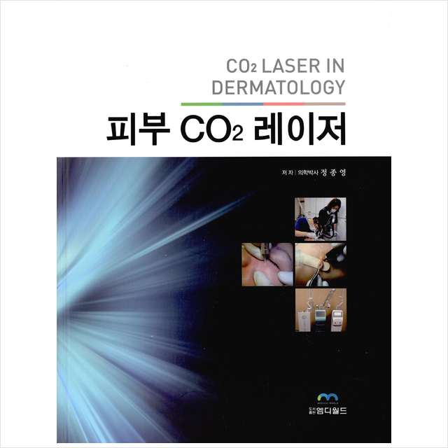 엠디월드 피부 CO2 레이저 +미니수첩제공
