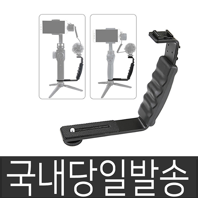 DJI 오스모 모바일3 로닌S SC 지윹텍4등 각종 짐벌핸들로 사용, 1개, 단일상품