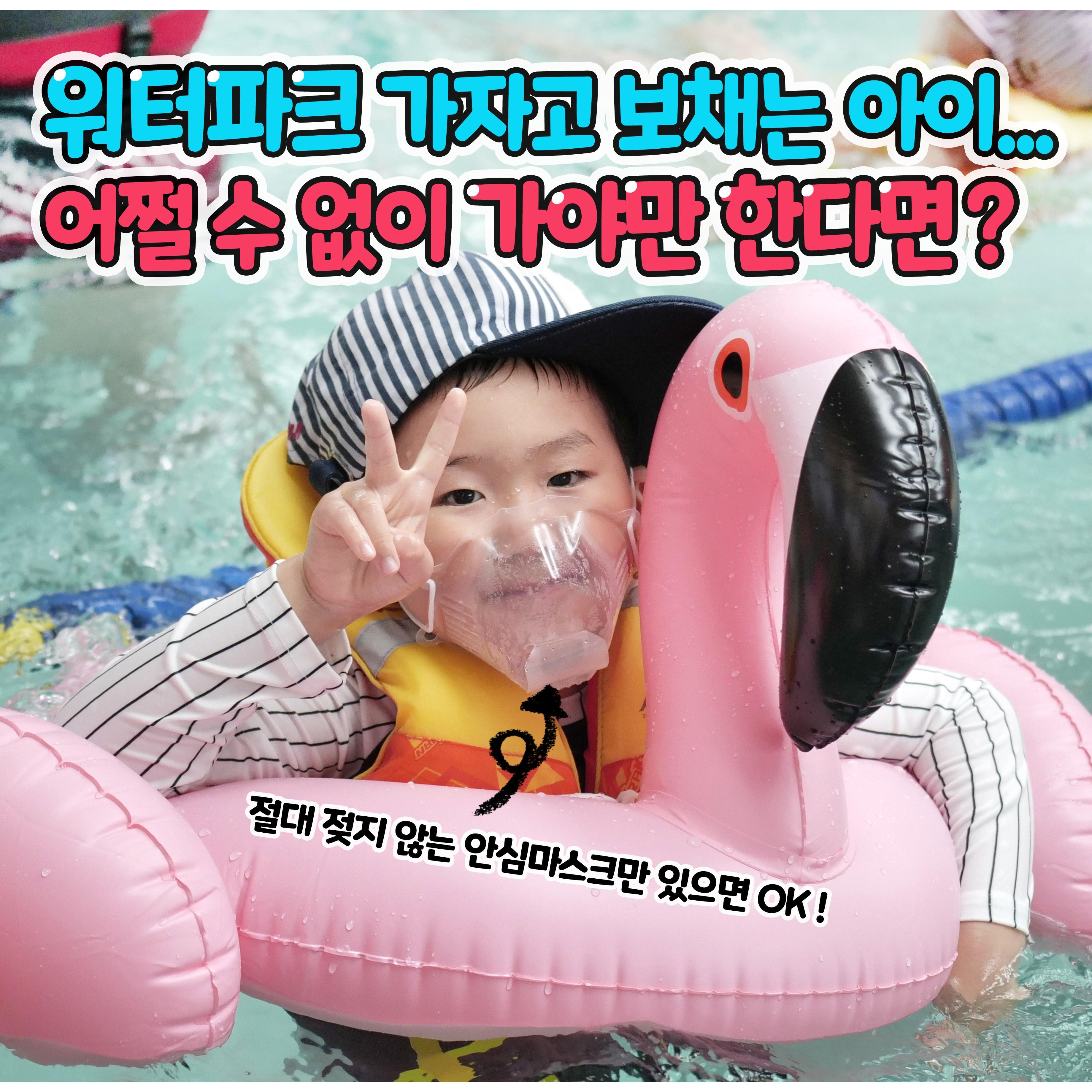 목욕탕 수영장 방수 마스크 젖병소재 누구나마스크 (NM-001) 반투명, L (성인)