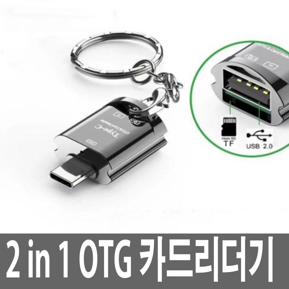 USB C타입 OTG 마이크로SD 카드리더기 블랙박스 젠더