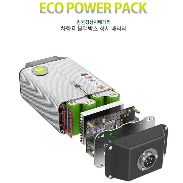 [출장장착 지원] 에코파워팩 차져시리즈 10C 13C 20C 23C 블랙박스 보조배터리, 에코파워팩 10C/자가장착