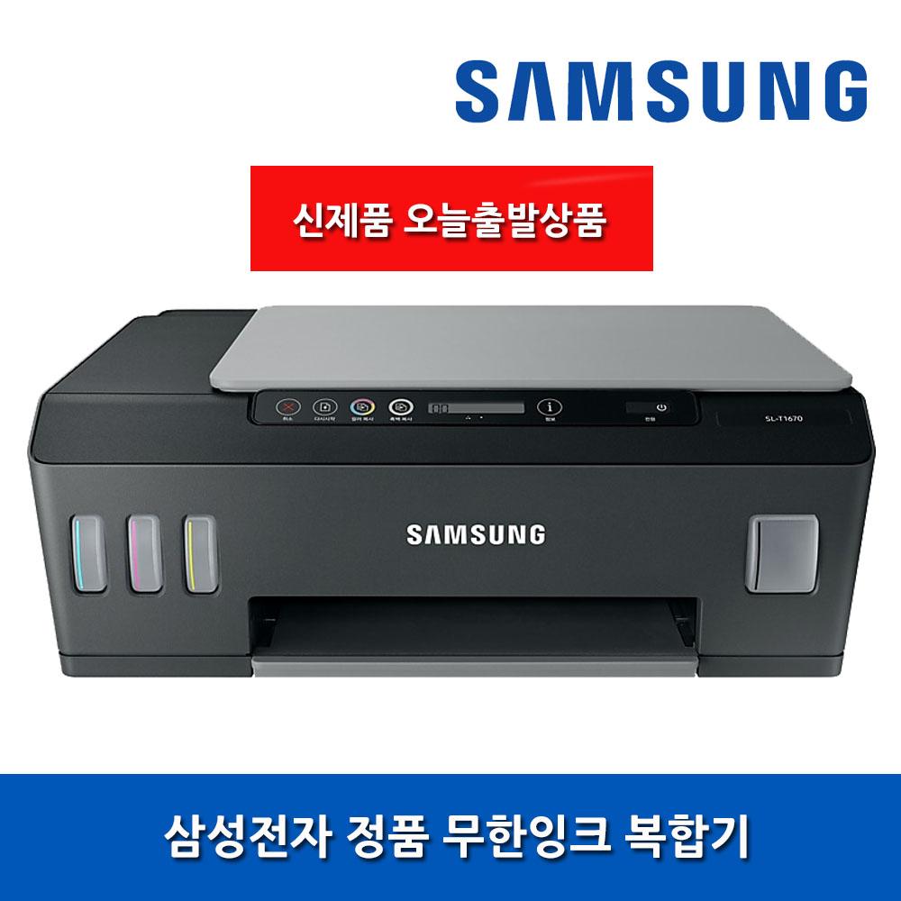 삼성 SL-T1670 정품 무한잉크 복합기 가정용 프린터, 단일상품