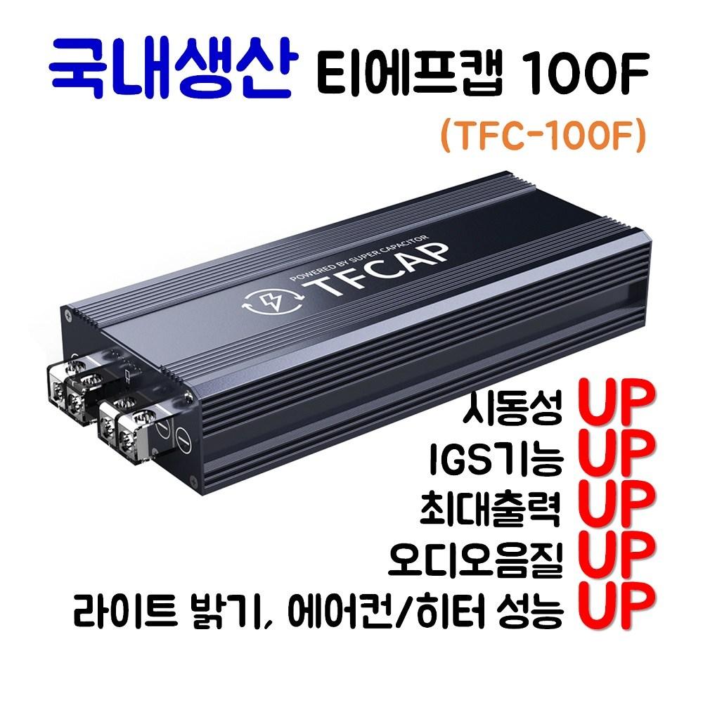 에코코리아 티에프캡(TFCAP) 슈퍼캐패시터 자동차 전압안정기