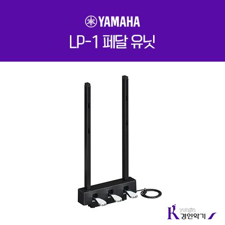 야마하 P-125 전용 추가옵션 구매하기(피아노별도구매), 정품페달 LP-1 블랙