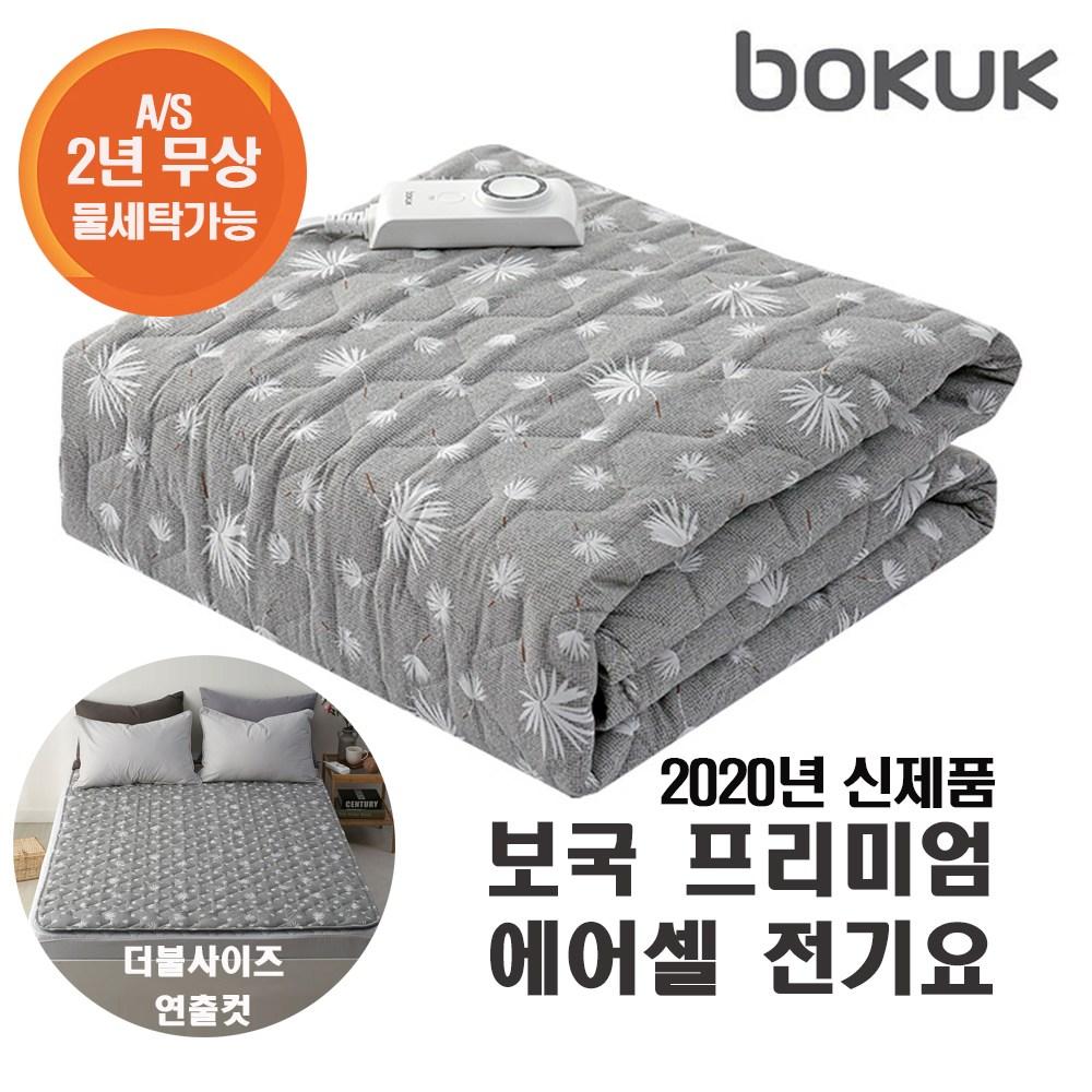 보국전자 세탁가능 에어셀 전기요 전자파방지 BKB 0604S (1인용) 싱글