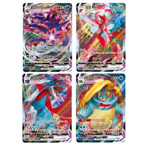 포켓몬카드 무한존 VMAX 50종 선택구매+미개봉팩증정, 2.무한다이노 VMAX