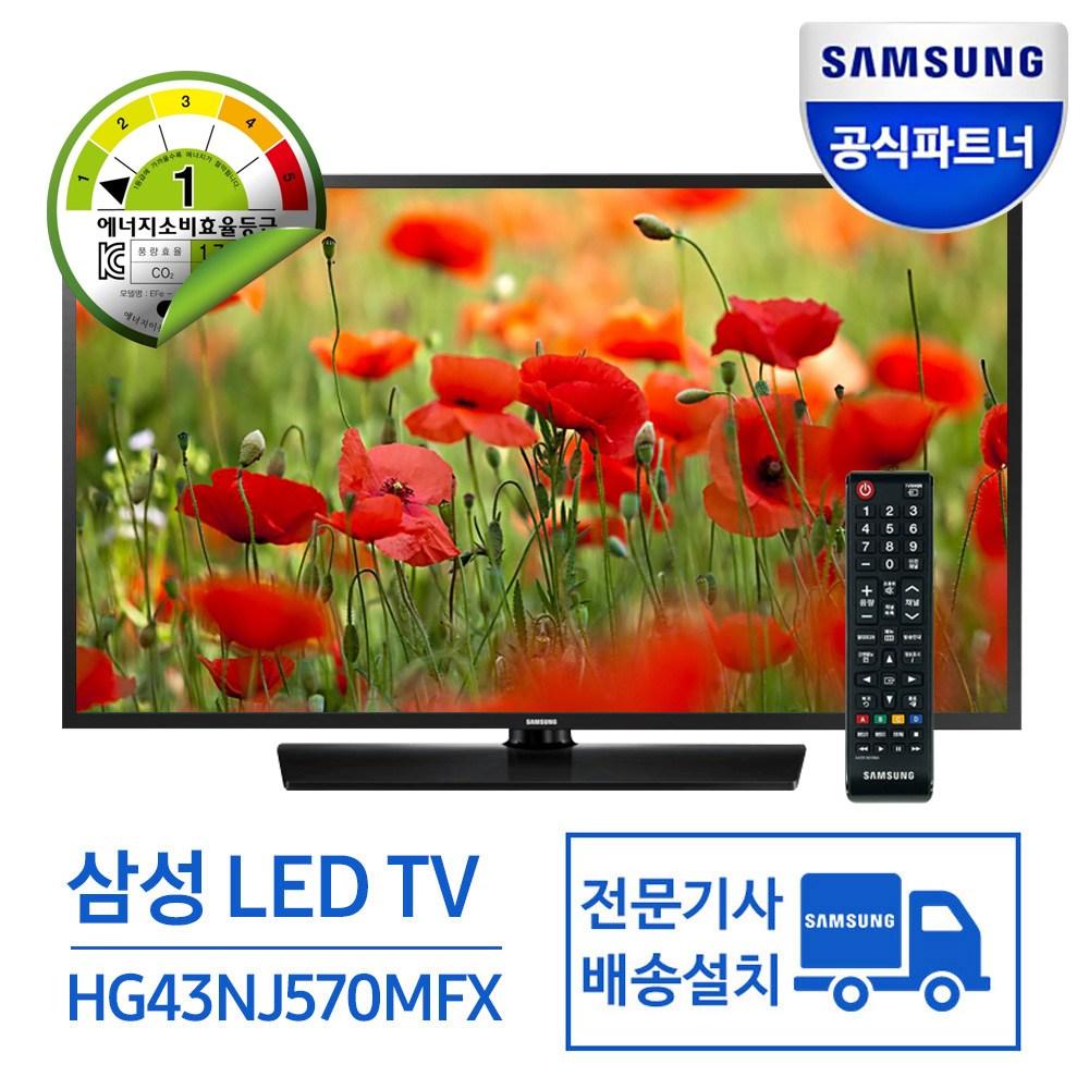 삼성TV HG43NJ570MFXKR, 스탠드형