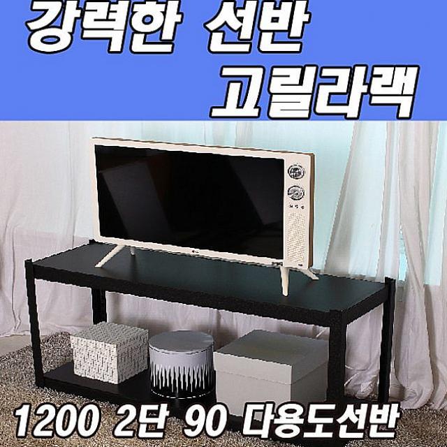 윤성커뮤니케이션 동영 고릴라랙 1200 2단 90 다용도선반 스탠드선반, 해당상품