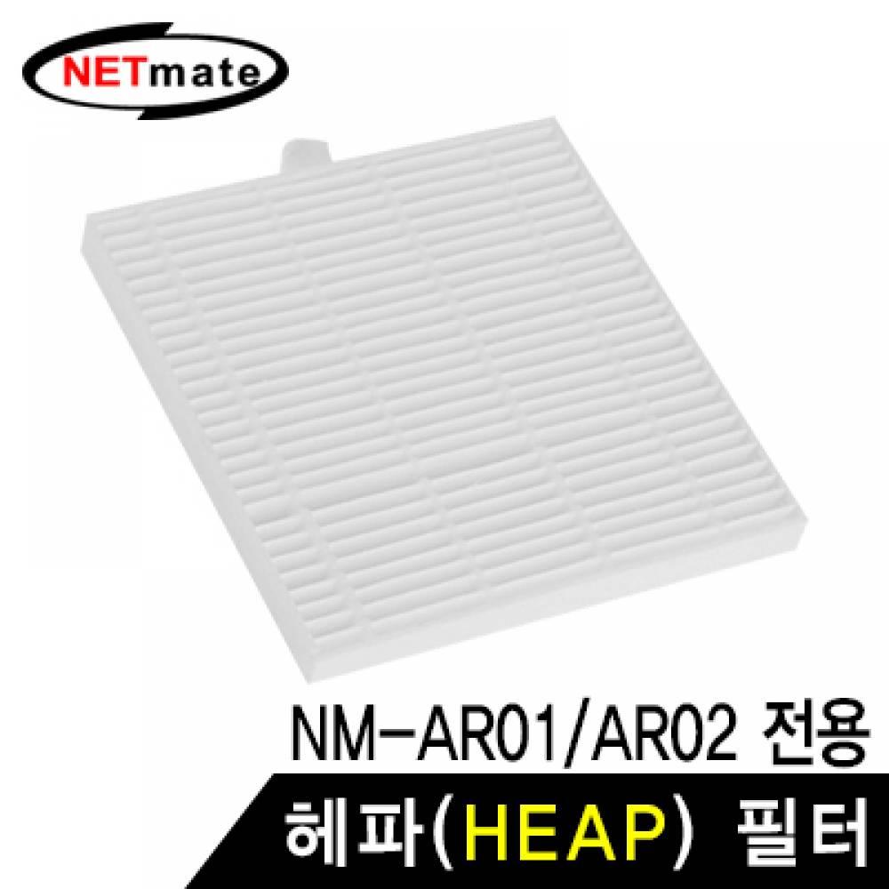 원더포드 NETmate NM ARF 미니 공기청정기 헤파 HEPA 필터 NM AR01 AR02 전용 넷메이트 헤파필터 AIRPURIFIERFILTER 공기청정기필터 NETmate HEPA필터