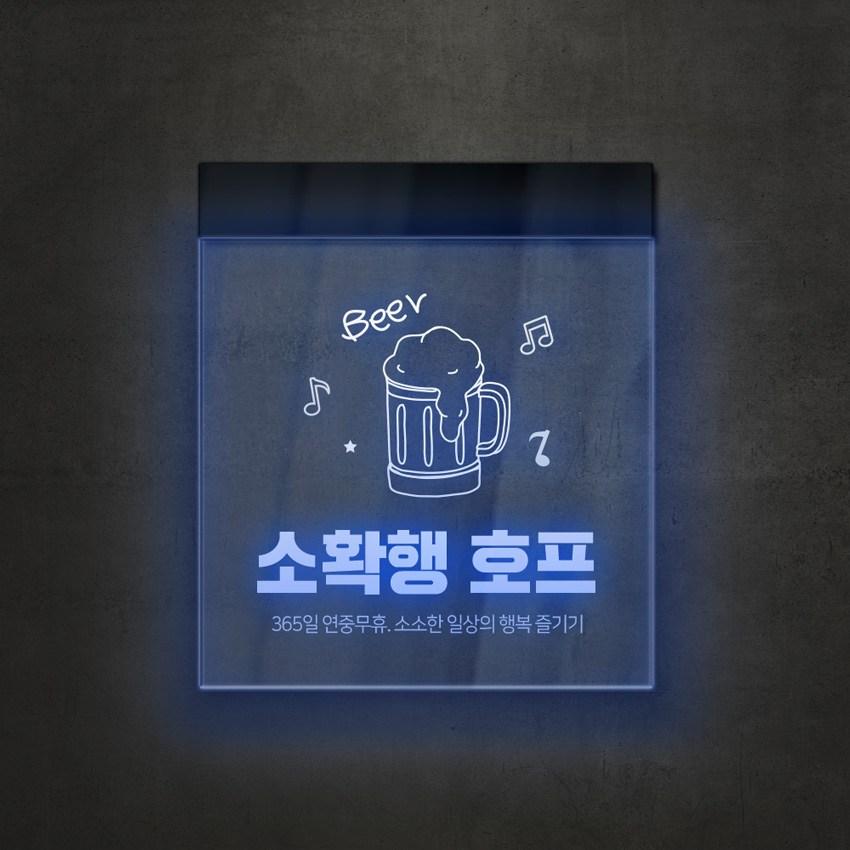 아크릴팜 LED 네온사인 조명간판 감성포차 [디자인 05] 홈포차 와인바 이자카야 나래바 화자카야 신혼집인테리어, 천정형