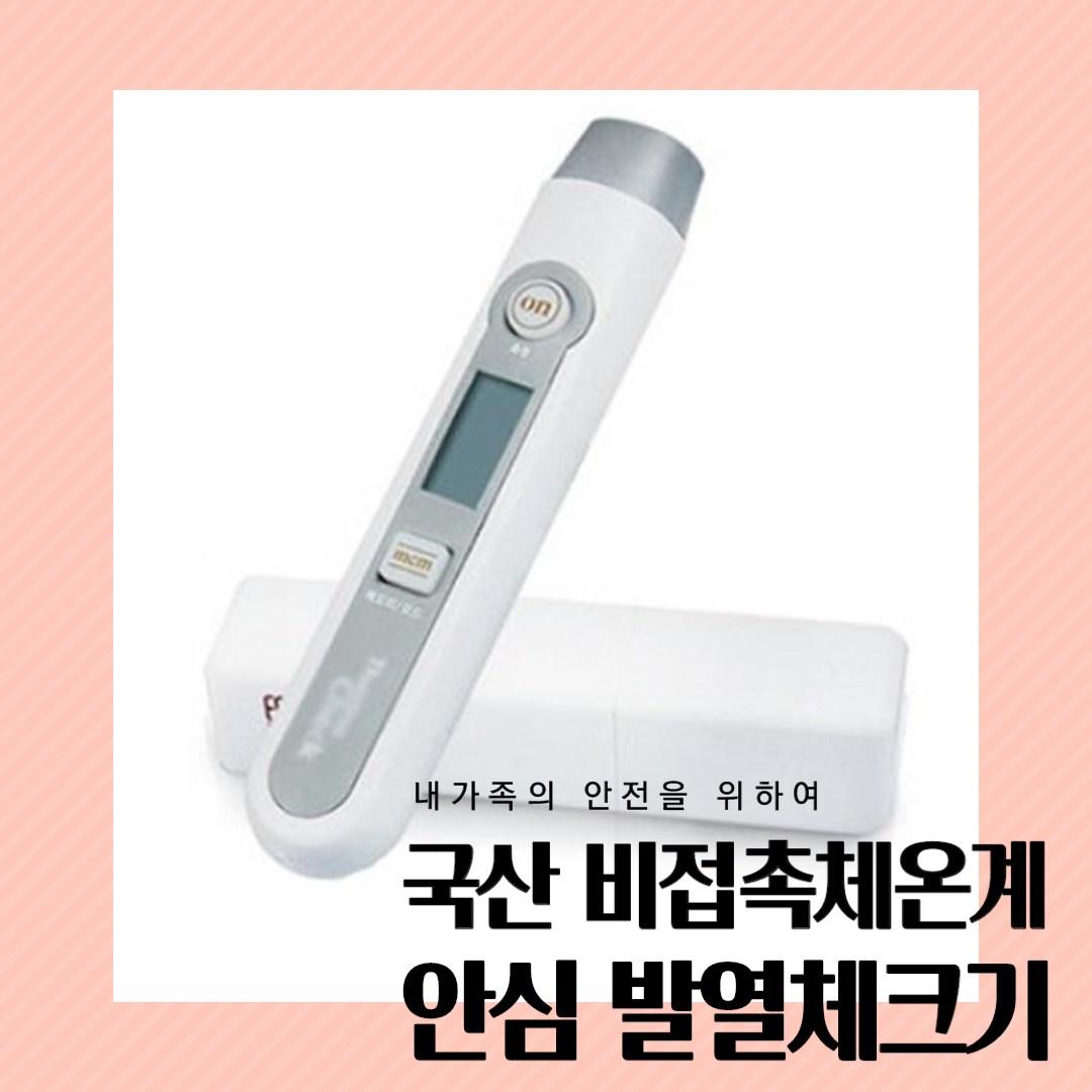 더진진스토리 국산 비접촉식 비대면 발열체크기 신생아 아기 열 약국체온계 이지템 dt-060, 1개