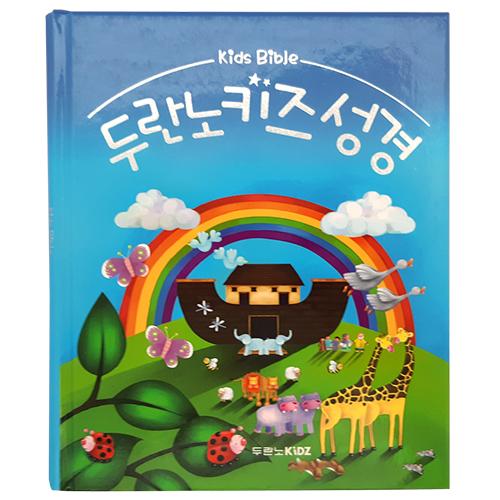 유아 그림 성경책 어린이 성경 동화, 2) 두란노키즈성경