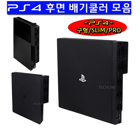 PS4 PRO 후면배기쿨러 SLIM PS4구형후면쿨러, 1개, PS4 슬림 전용 후면배기쿨러