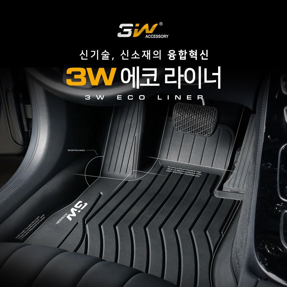 3W 에코라이너 5D 6D 자동차 입체카매트 공식판매처, 어코드9세대(2013.01~2018.04), 혼다